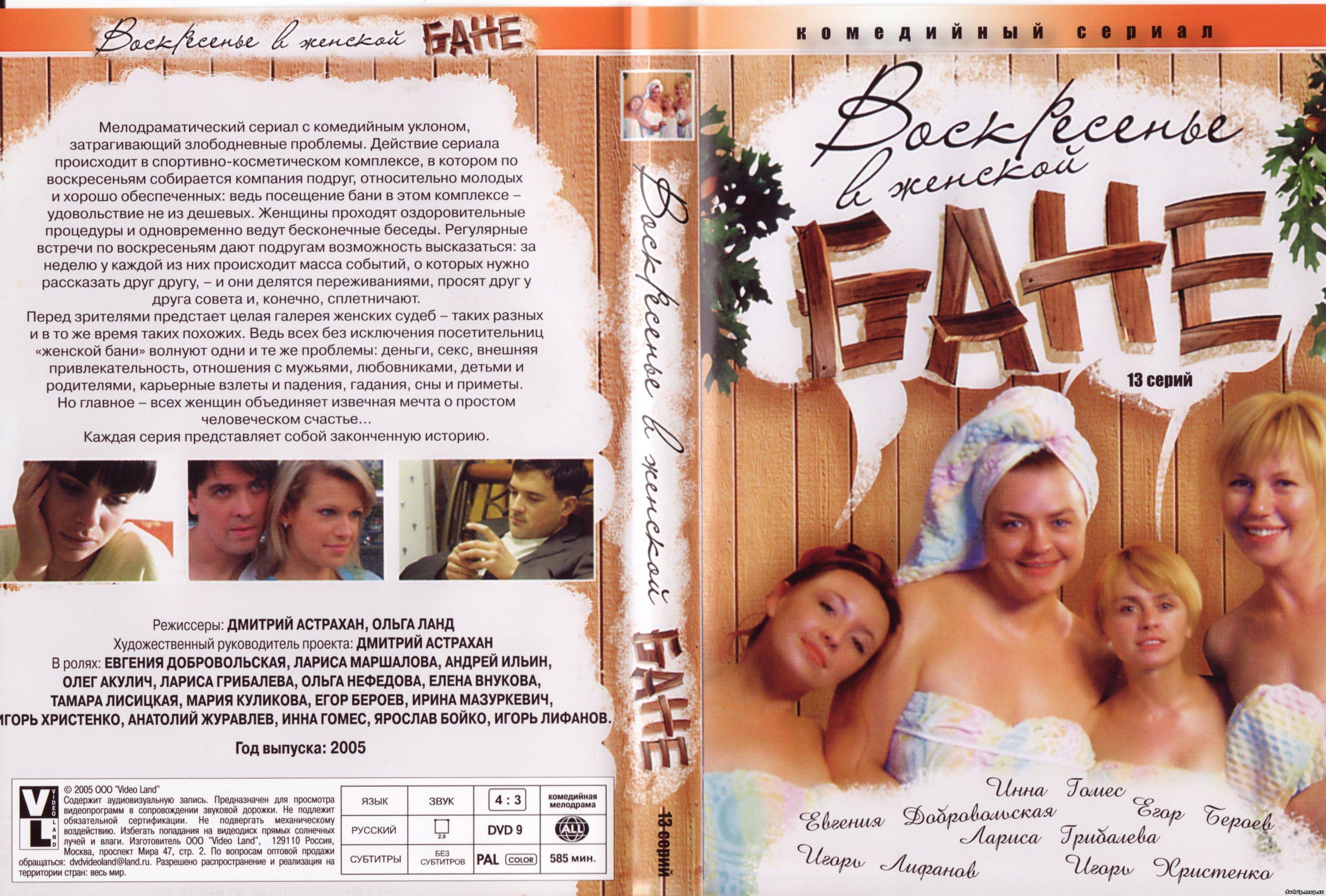Видео в женском бане